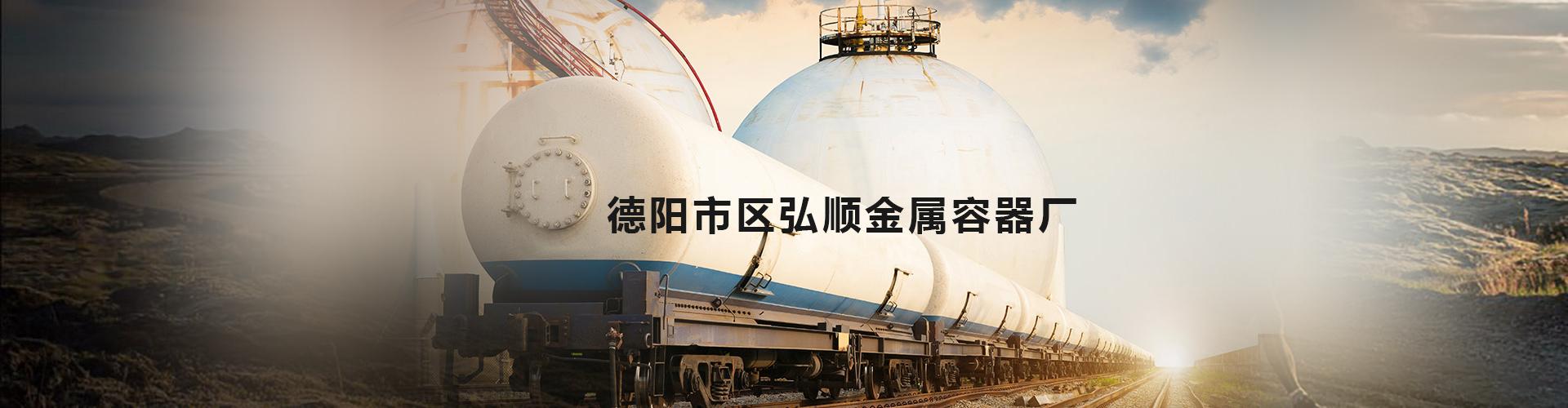 betway88必威入口区弘顺金属容器厂
